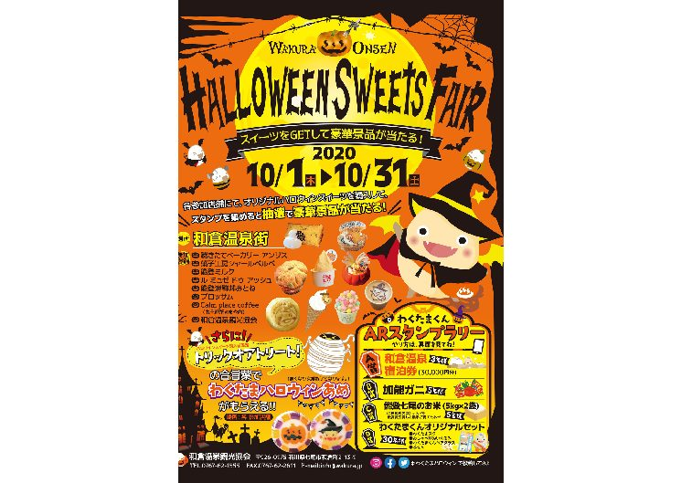 WAKURA ONSEN HALLOWEENS SWEETS FAIR